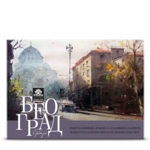 Omot Bombonjere Dražeja sa Motivom Hrama Svetog Save u Beogradu.